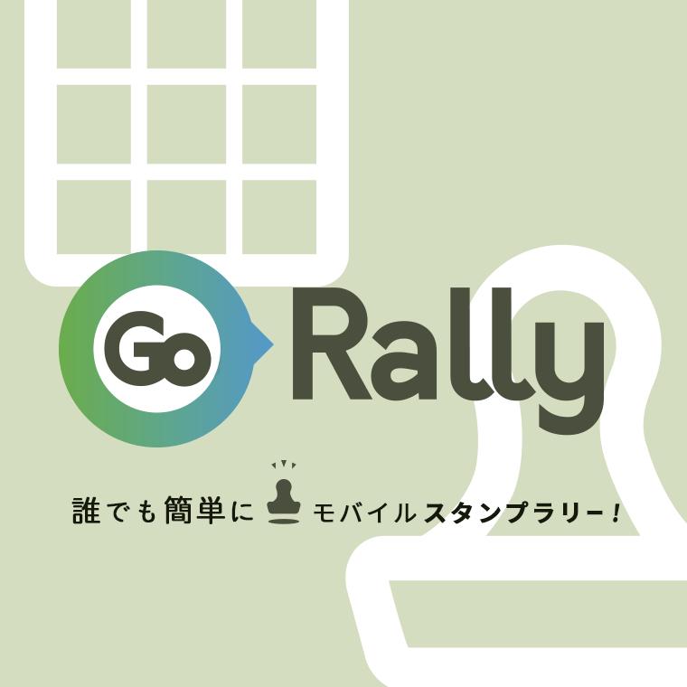 モバイルスタンプラリー「GoRallyゴーラリー」
