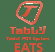 飲食店向けオーダー&POSレジスターTabレジEATS