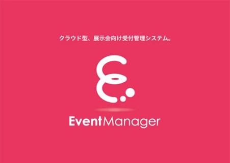 EventManager イベントマネージャー