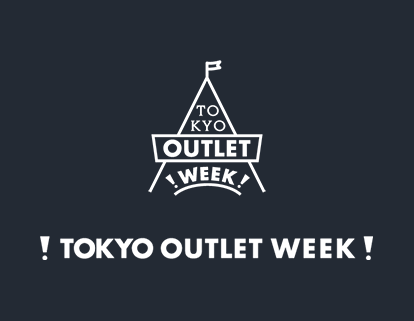 Tokyo Outlet Week 東京アウトレットウィーク