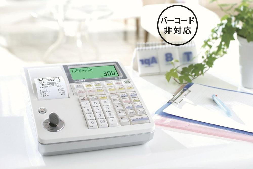 TE-300はバーコード非対応 レンタルレジスター