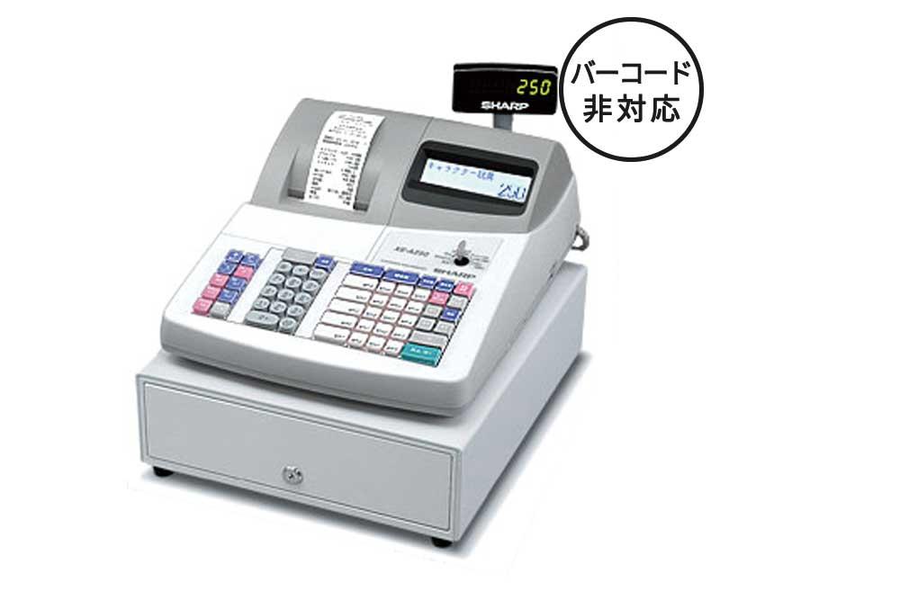 XE-A250はバーコード非対応 レンタルレジスター