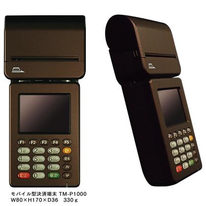 モバイル型クレジットカード決済端末 TM-P1000 レンタル