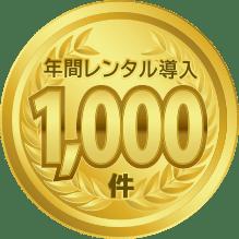 レンタルレジスター年間導入件数1000件以上!
