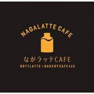 ながラッテカフェ