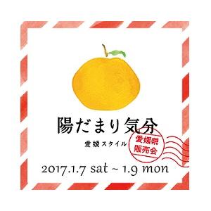 【レンタルレジ導入事例 case14】 陽だまり気分~愛媛スタイル~