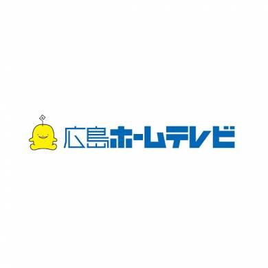 株式会社広島ホームテレビ様