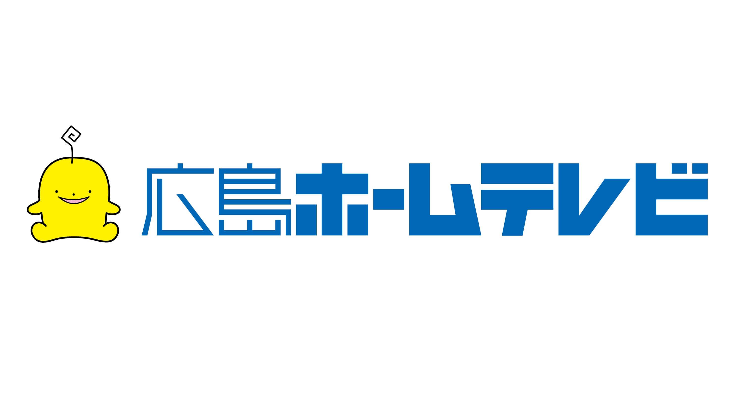 広島ホームテレビロゴ