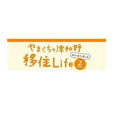 やまぐちと津和野 移住LIFE レンタルレジ導入現場