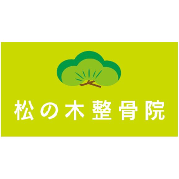 【レンタルレジ導入事例 case32】 松の木整骨院様