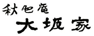 【レンタルレジ導入事例 case33】 秋色庵大坂家(しゅうしきあんおおさかや)様